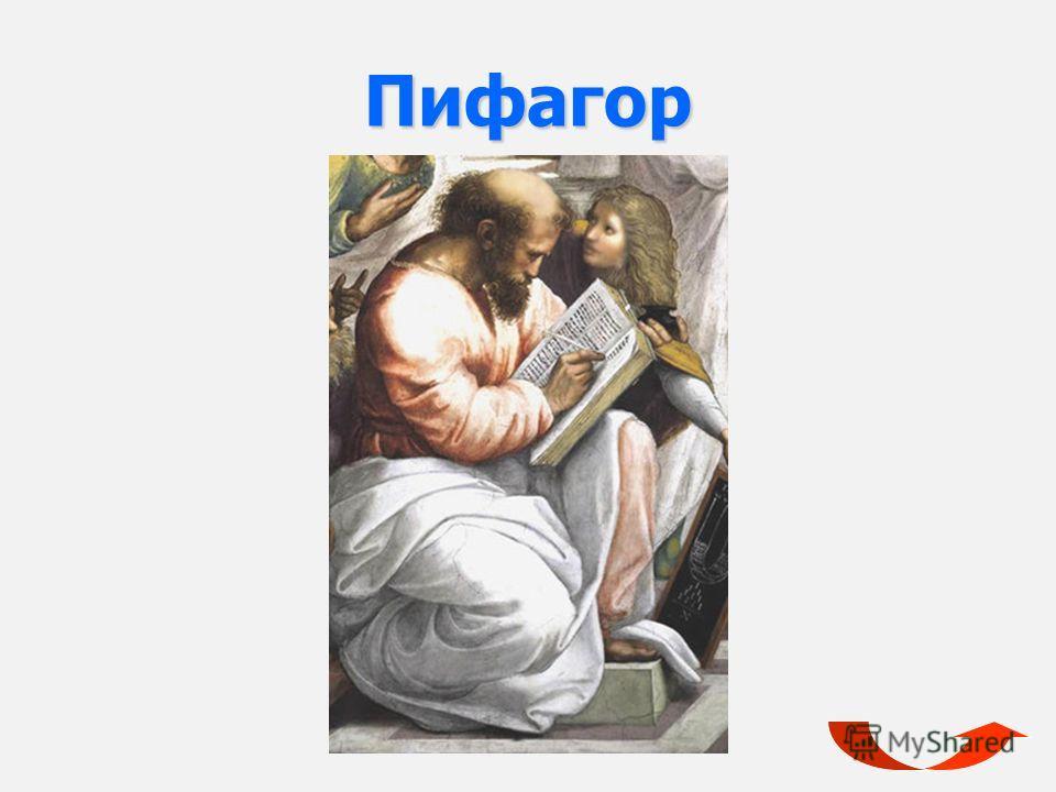 Пифагор
