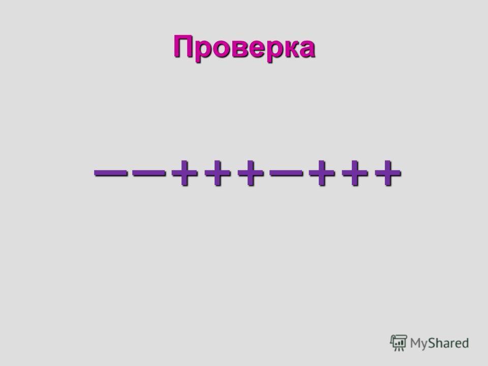 Проверка ++++++