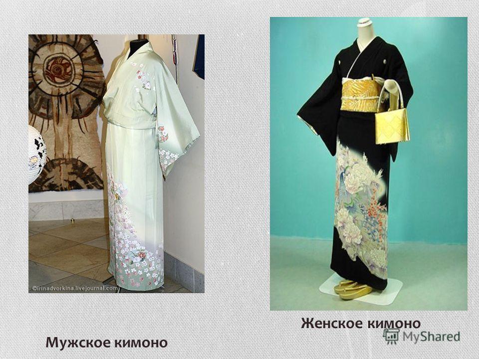 Мужское кимоно Женское кимоно