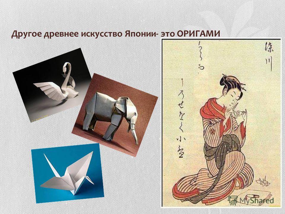 Другое древнее искусство Японии- это ОРИГАМИ