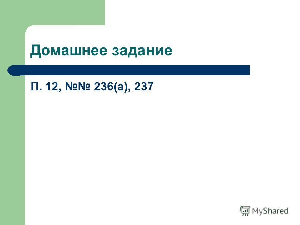 Домашнее задание П. 12, 236(а), 237