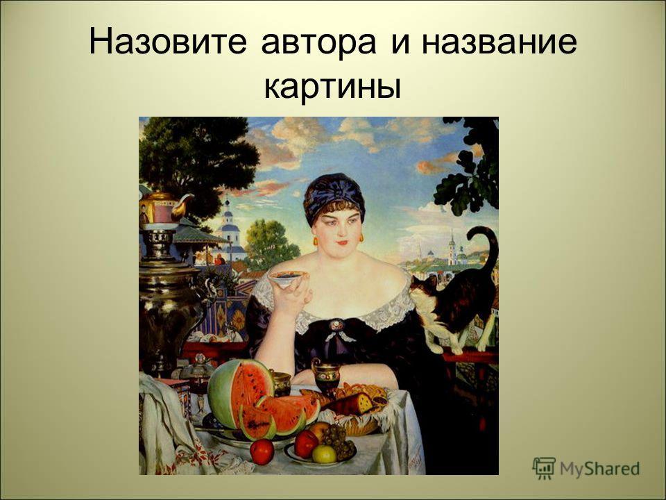 Назовите автора и название картины