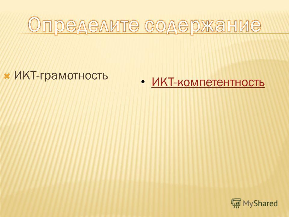 ИКТ-грамотность ИКТ-компетентность