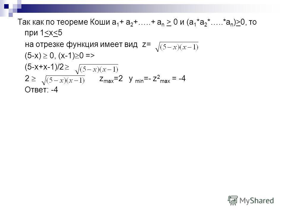 Так как по теореме Коши а 1 + а 2 +…..+ а n > 0 и (а 1 *а 2 *…..*а n )>0, то при 1