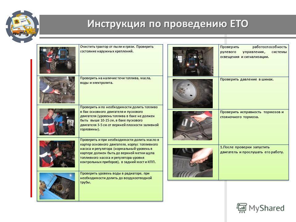 Инструкция по проведению ЕТО Инструкция по проведению ЕТО