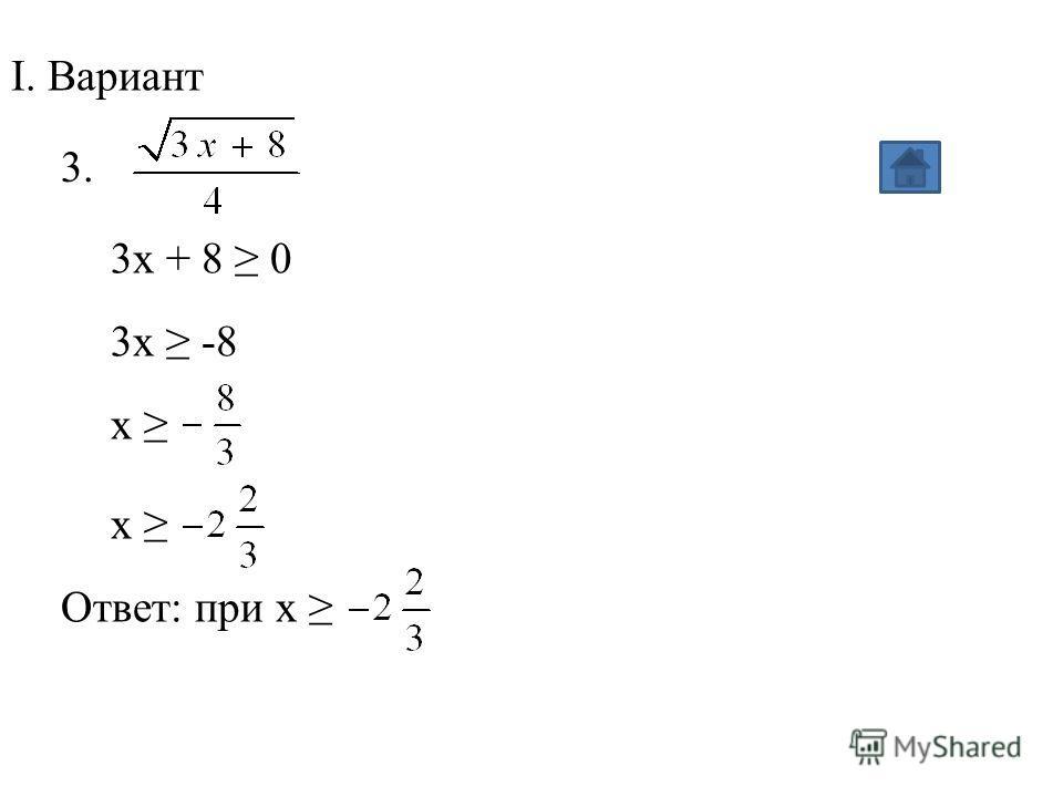 I. Вариант 3. 3x -8 x x Ответ: при x 3x + 8 0