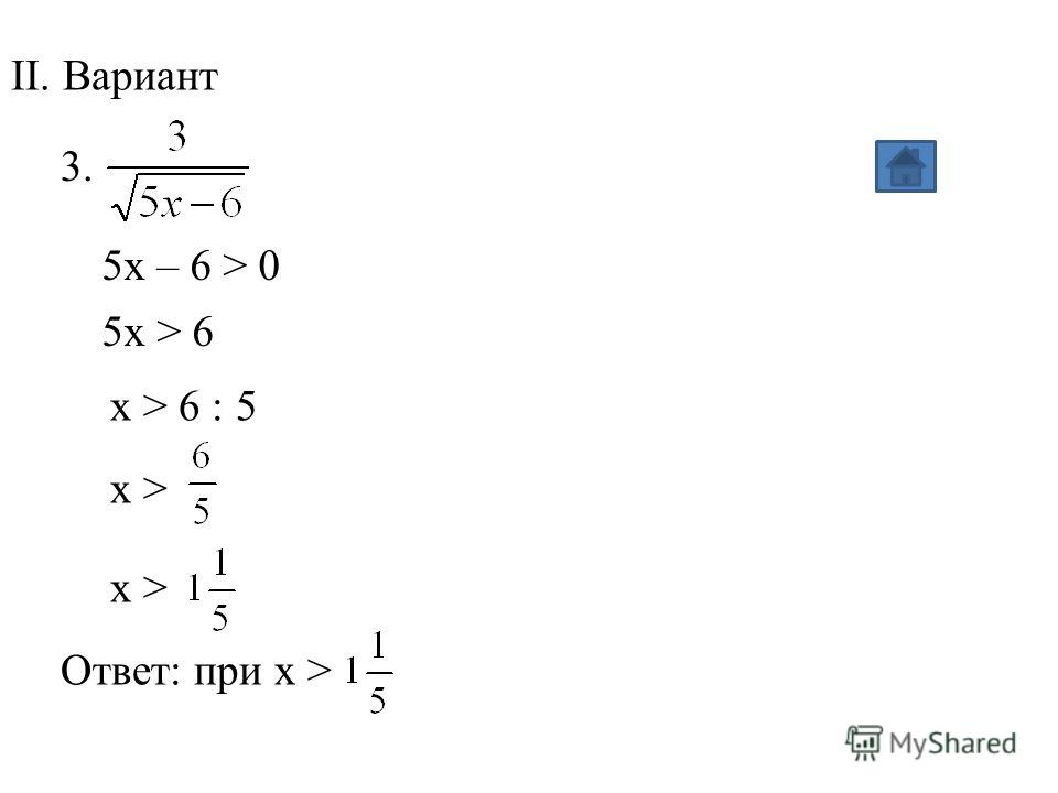 II. Вариант 3. 5x – 6 > 0 5x > 6 x > Ответ: при x > x > 6 : 5 x >