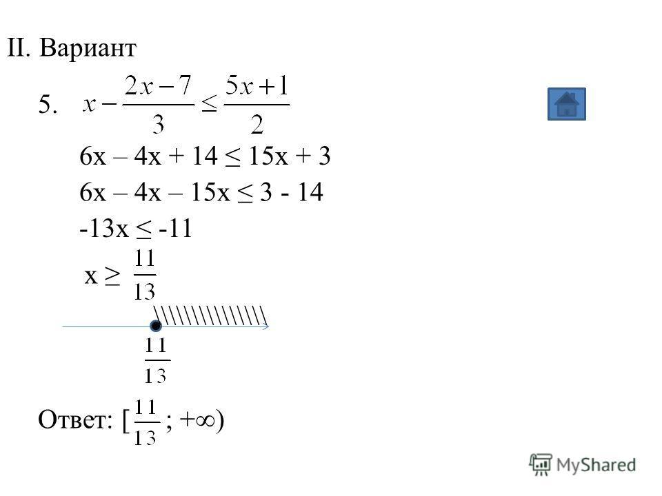 II. Вариант 5. 6x – 4x + 14 15x + 3 6x – 4x – 15x 3 - 14 -13x -11 x \\\\\\\\\\\\\\\ Ответ: [ ; +)