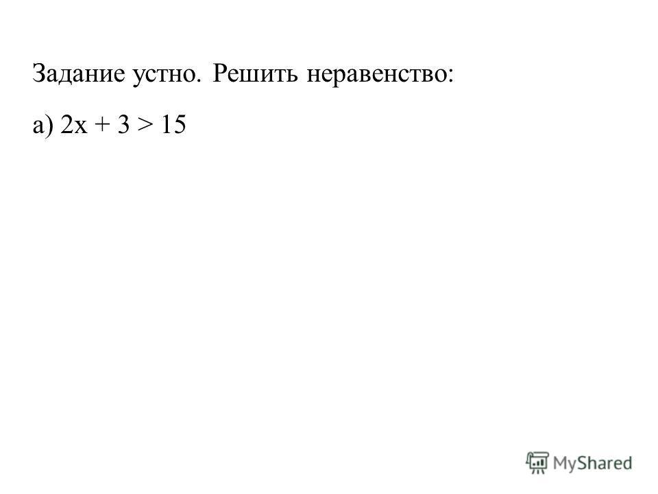 Задание устно. Решить неравенство: а) 2x + 3 > 15