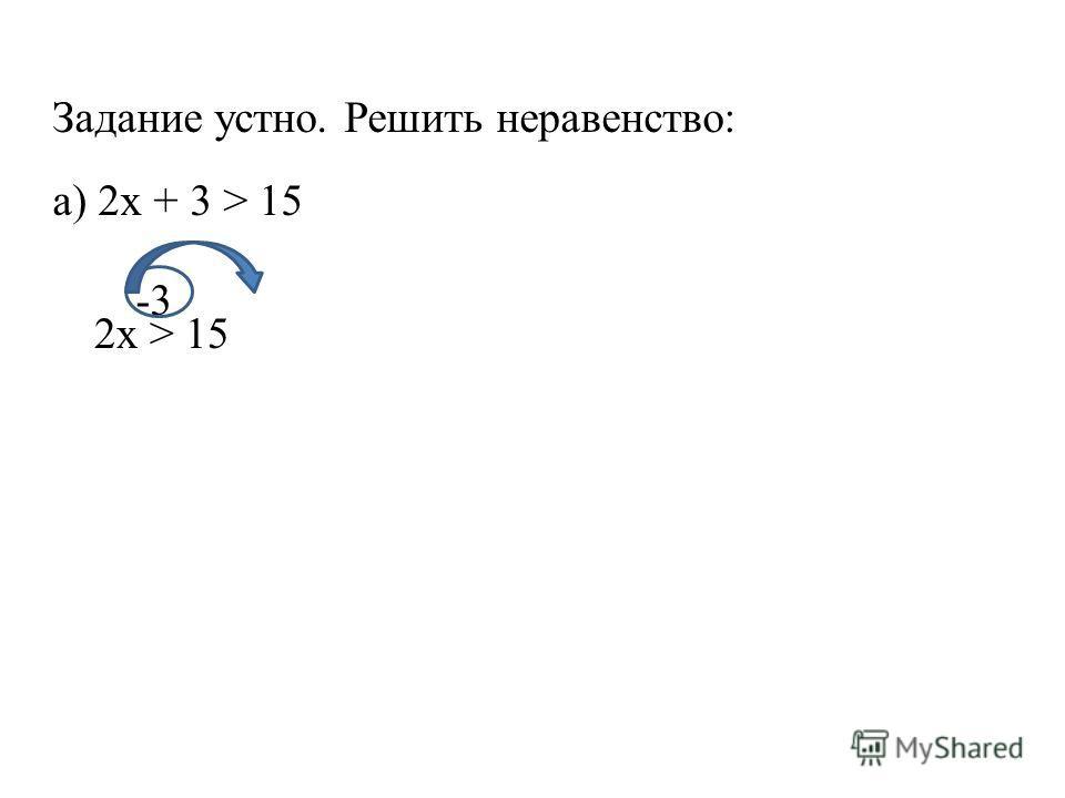 а) 2x + 3 > 15 2x > 15 -3