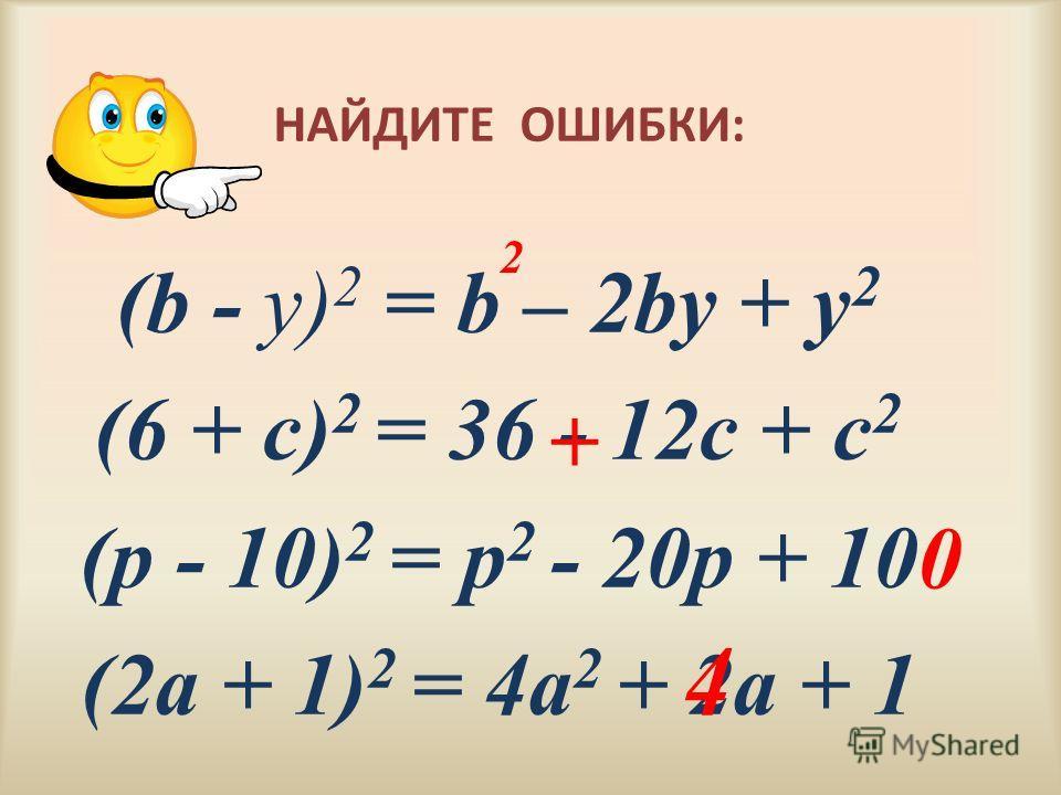 НАЙДИТЕ ОШИБКИ: (b - у) 2 = b – 2bу + у 2 (6 + с) 2 = 36 - 12с + с 2 (р - 10) 2 = р 2 - 20р + 10 (2а + 1) 2 = 4а 2 + 2а + 1 2 + 0 4
