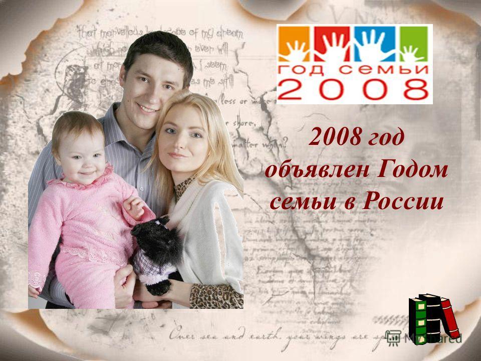 2008 год объявлен Годом семьи в России