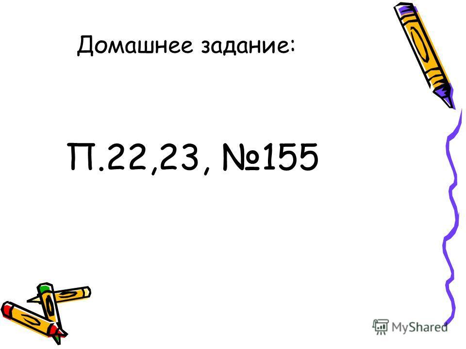 П.22,23, 155 Домашнее задание: