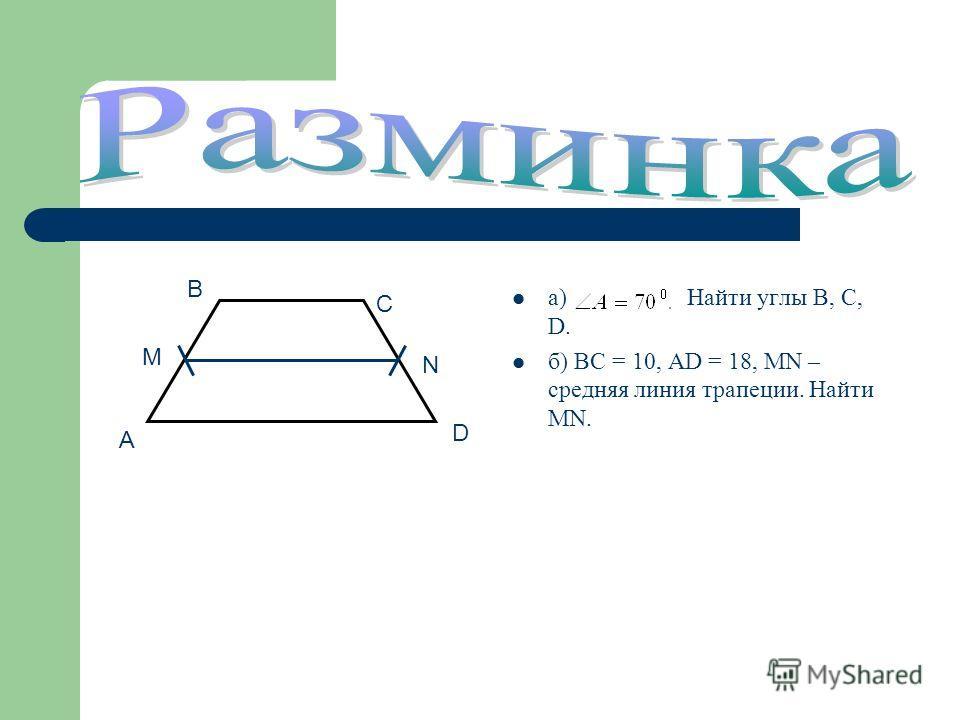 а) Найти углы B, C, D. б) BC = 10, AD = 18, MN – средняя линия трапеции. Найти MN. A M B C N D