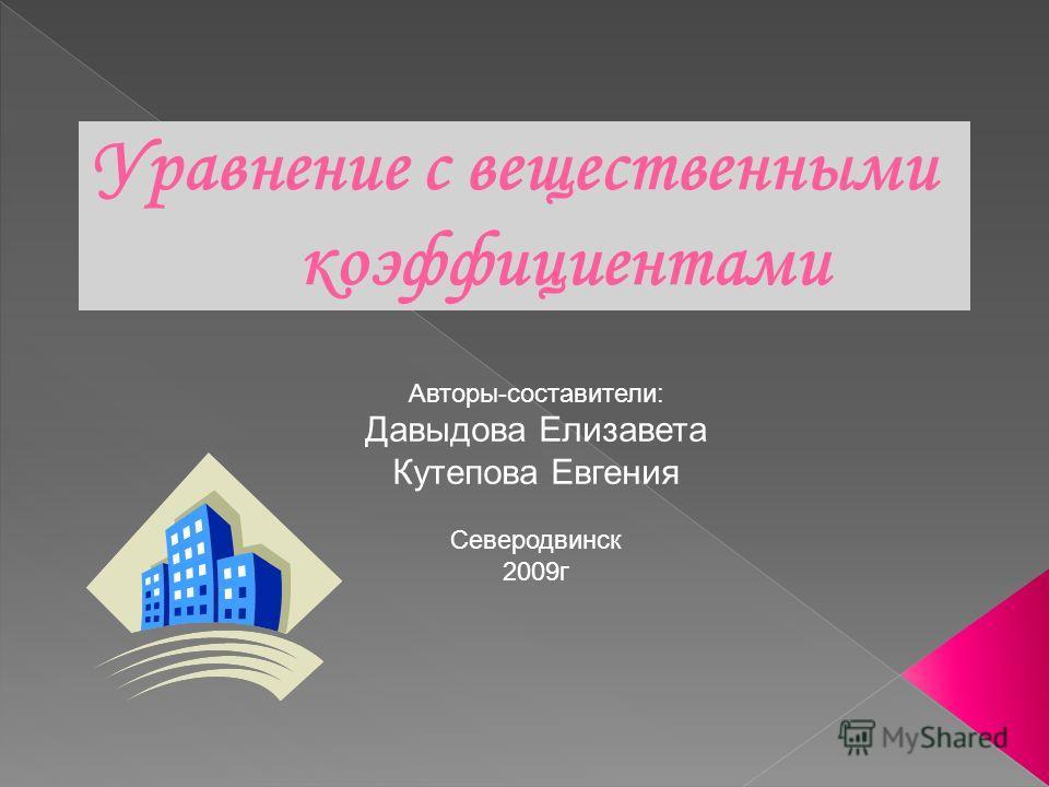 Авторы-составители: Давыдова Елизавета Кутепова Евгения Северодвинск 2009г