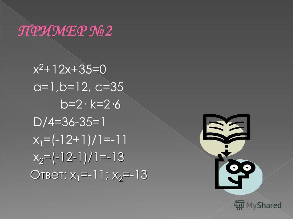 х 2 +12х+35=0 а=1,b=12, c=35 b=2· k=2·6 D/4=36-35=1 x 1 =(-12+1)/1=-11 2 =(-12-1)/1=-13 x 2 =(-12-1)/1=-13 Ответ: х 1 =-11; х 2 =-13 Ответ: х 1 =-11; х 2 =-13