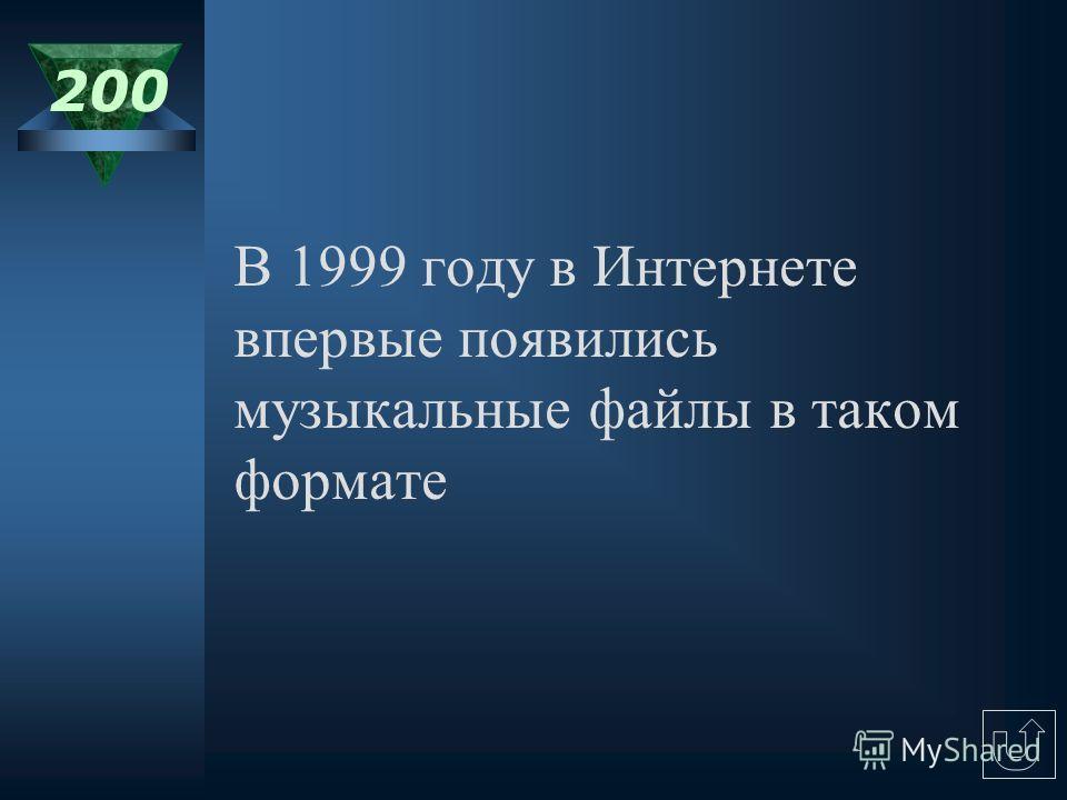 100 Отдельные гипертекстовые документы, которые в совокупности составляют Web-сайт
