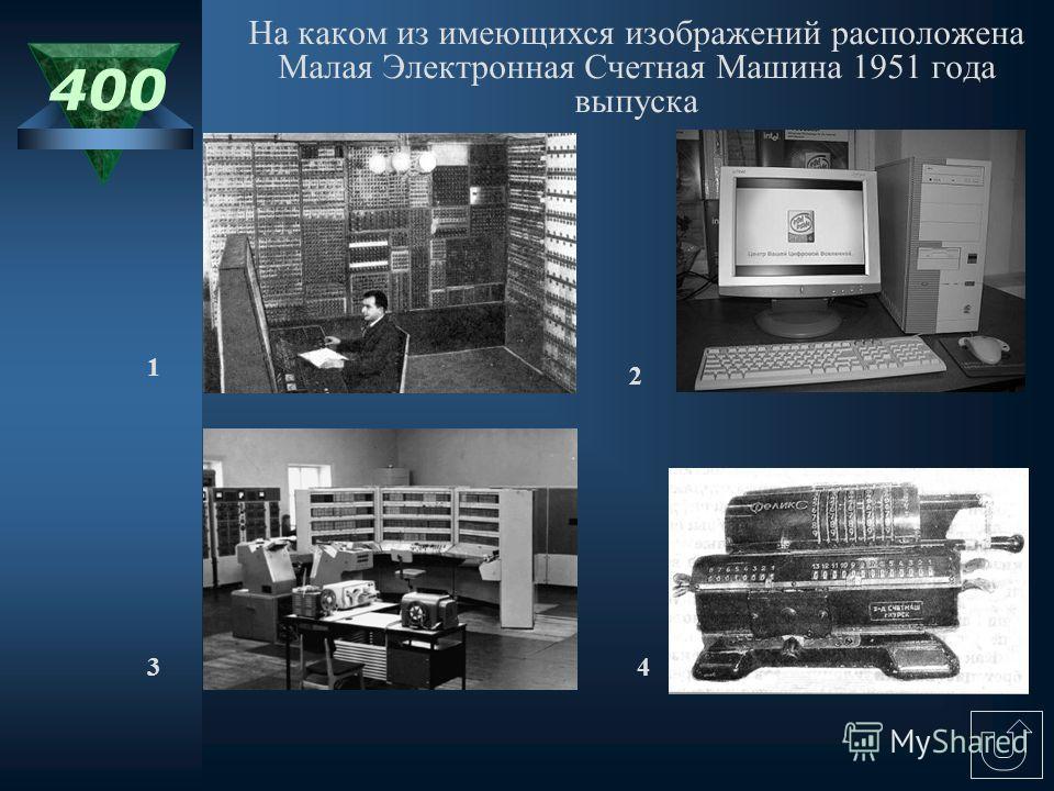 300 Известно, что 30/30 - марка знаменитой винтовки. Почему же накопитель, представленный фирмой IBM в 1973 году и все жесткие диски в дальнейшем получили название «Винчестер»?