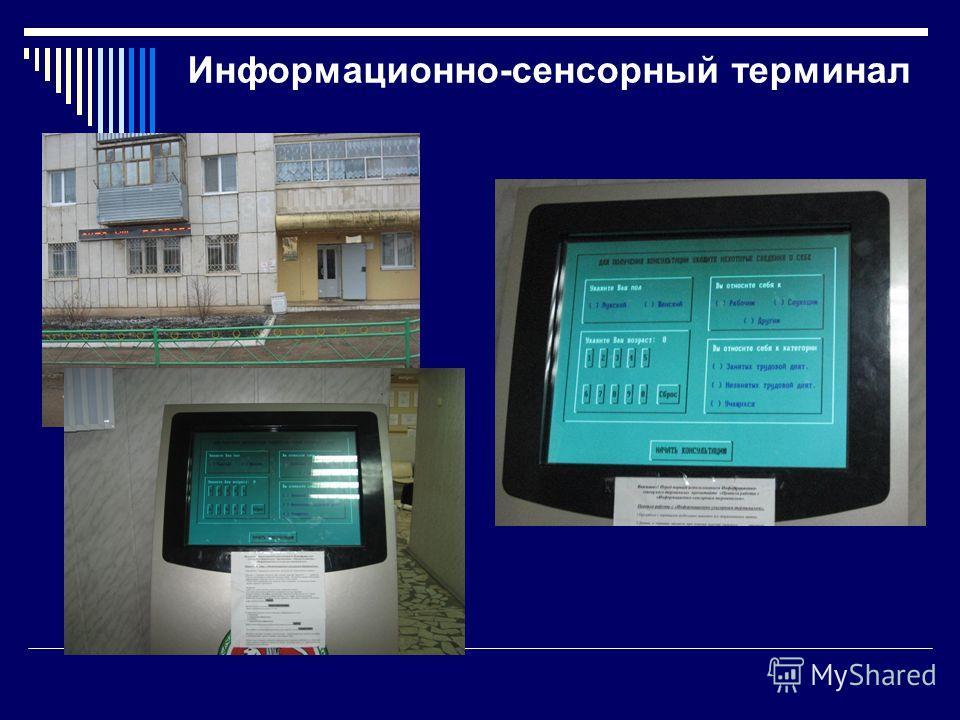 Информационно-сенсорный терминал