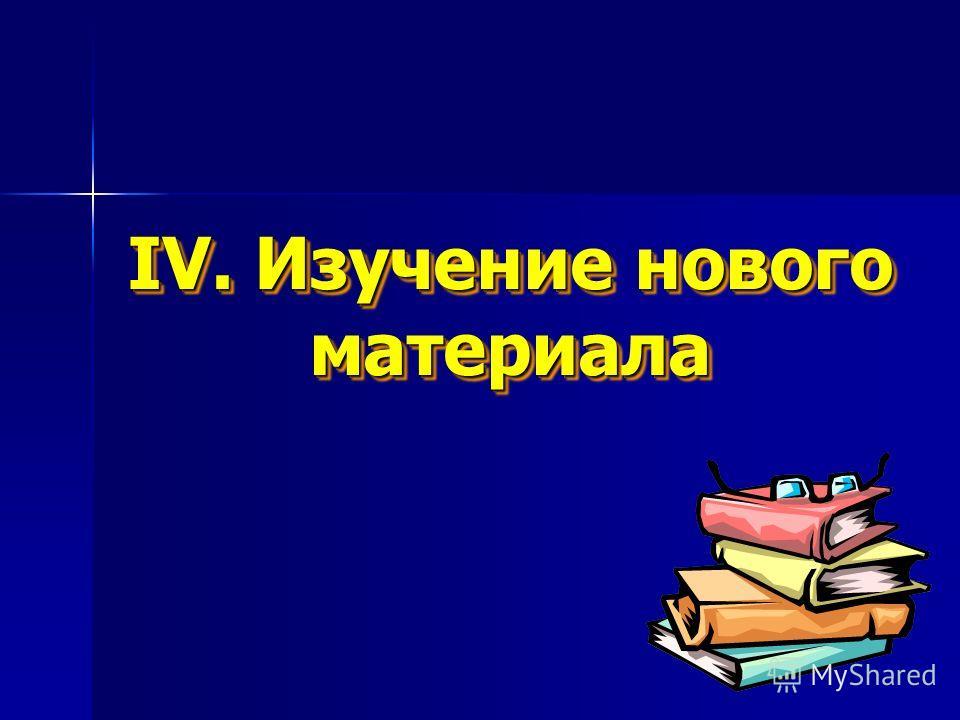 IV. Изучение нового материала