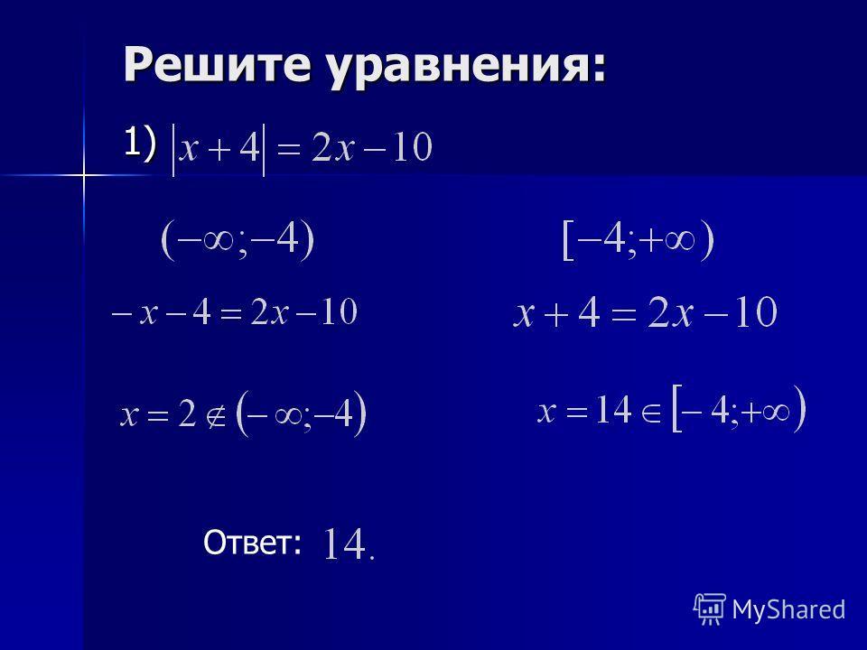 1) Ответ: Решите уравнения: