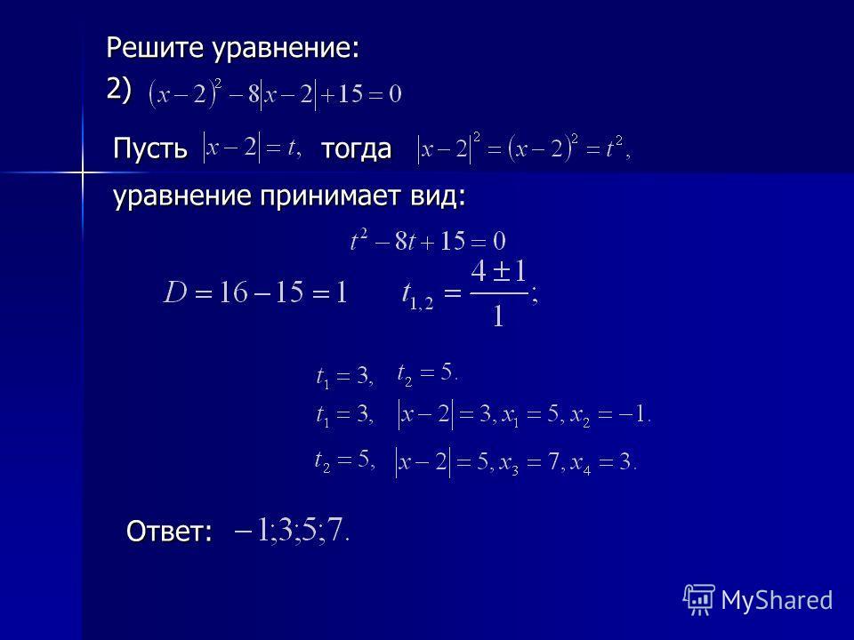 Решите уравнение: 2) уравнение принимает вид: Ответ: Пустьтогда