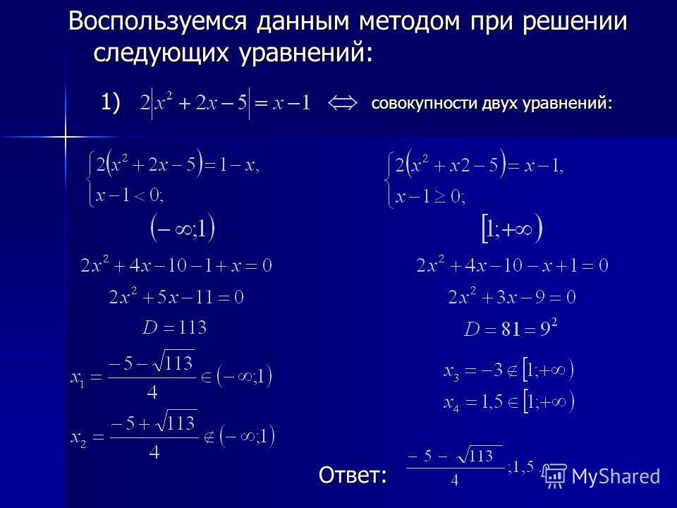 1)1)1)1) Ответ: Воспользуемся данным методом при решении следующих уравнений: совокупности двух уравнений: