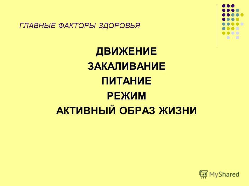 П О Д Р У Ж И СЬ С О С П О Р Т О М