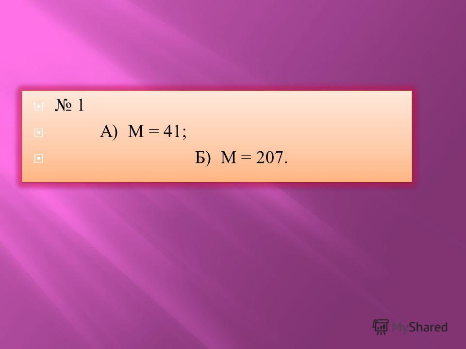 1 А) М = 41; Б) М = 207. 1 А) М = 41; Б) М = 207.