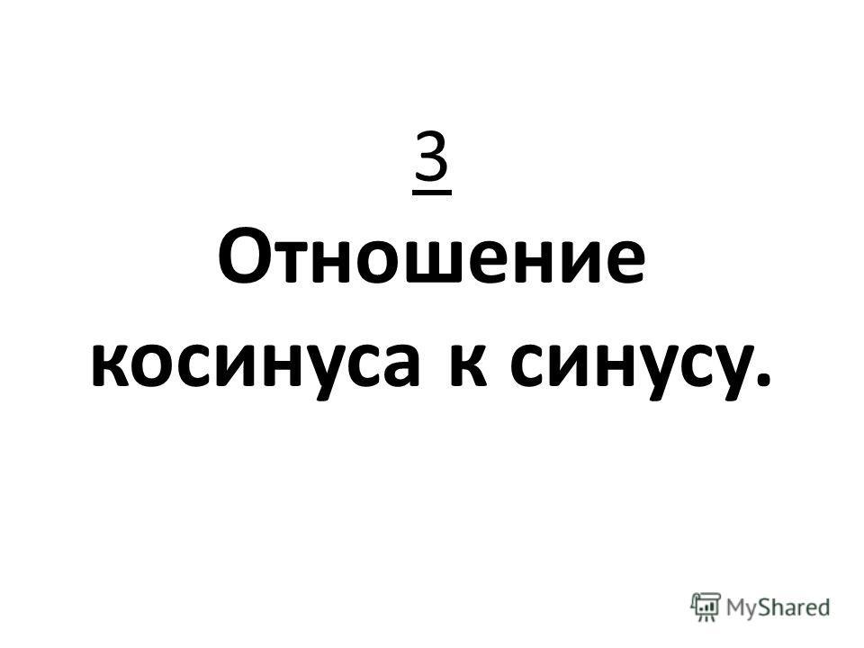 3 Отношение косинуса к синусу.