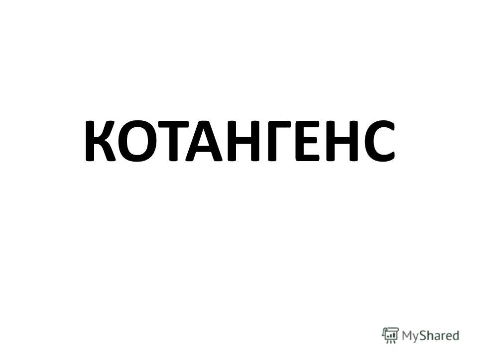 КОТАНГЕНС