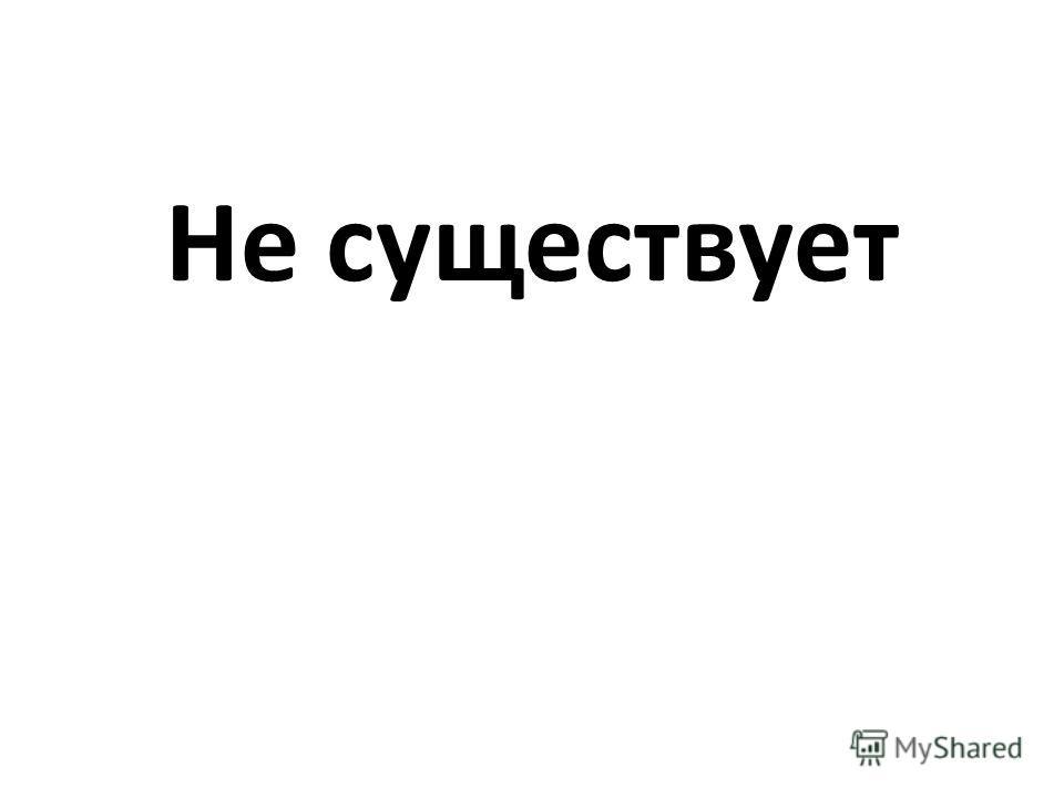 Не существует