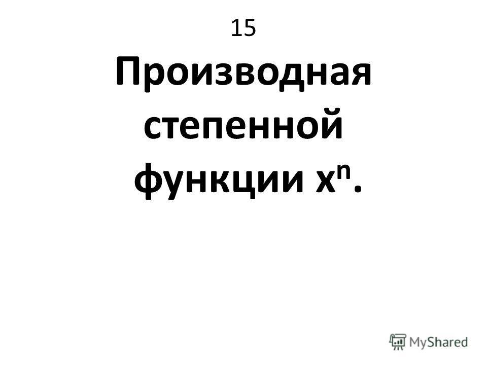 15 Производная степенной функции х n.