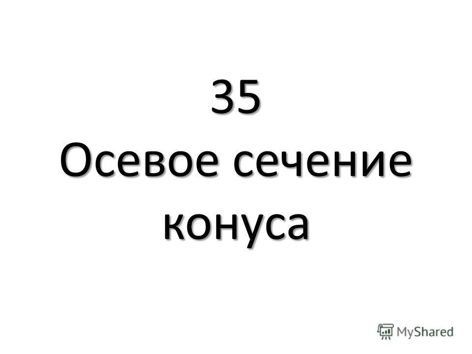 35 Осевое сечение конуса