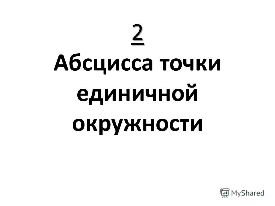 2 2 Абсцисса точки единичной окружности