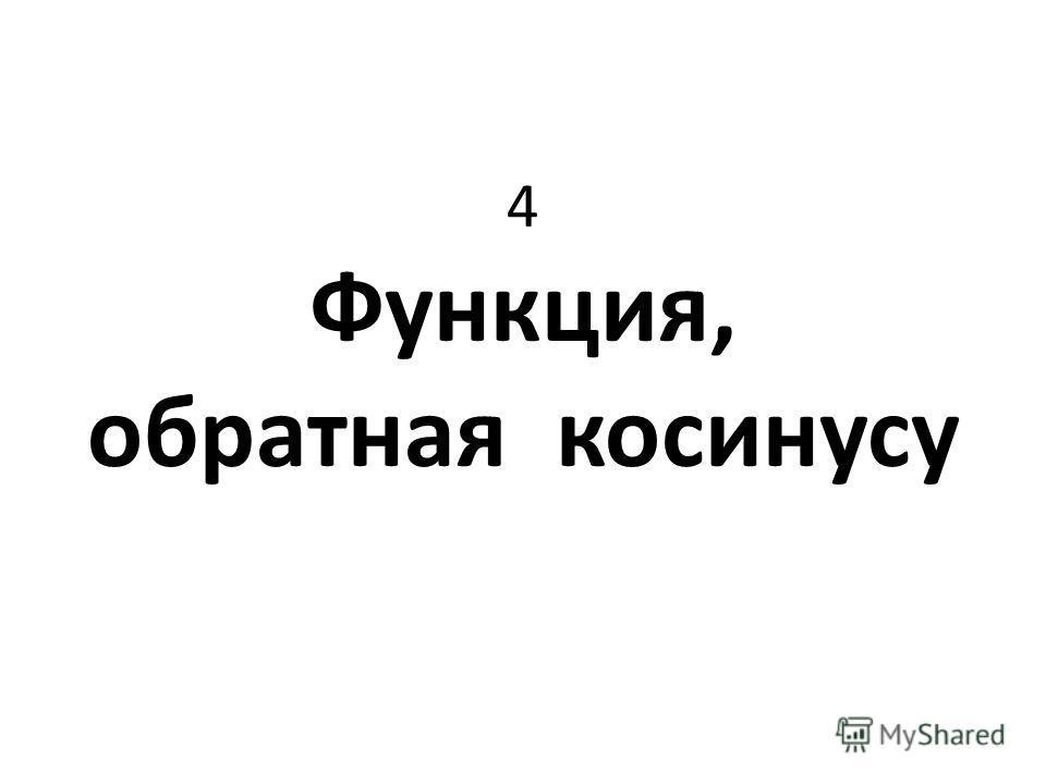 4 Функция, обратная косинусу