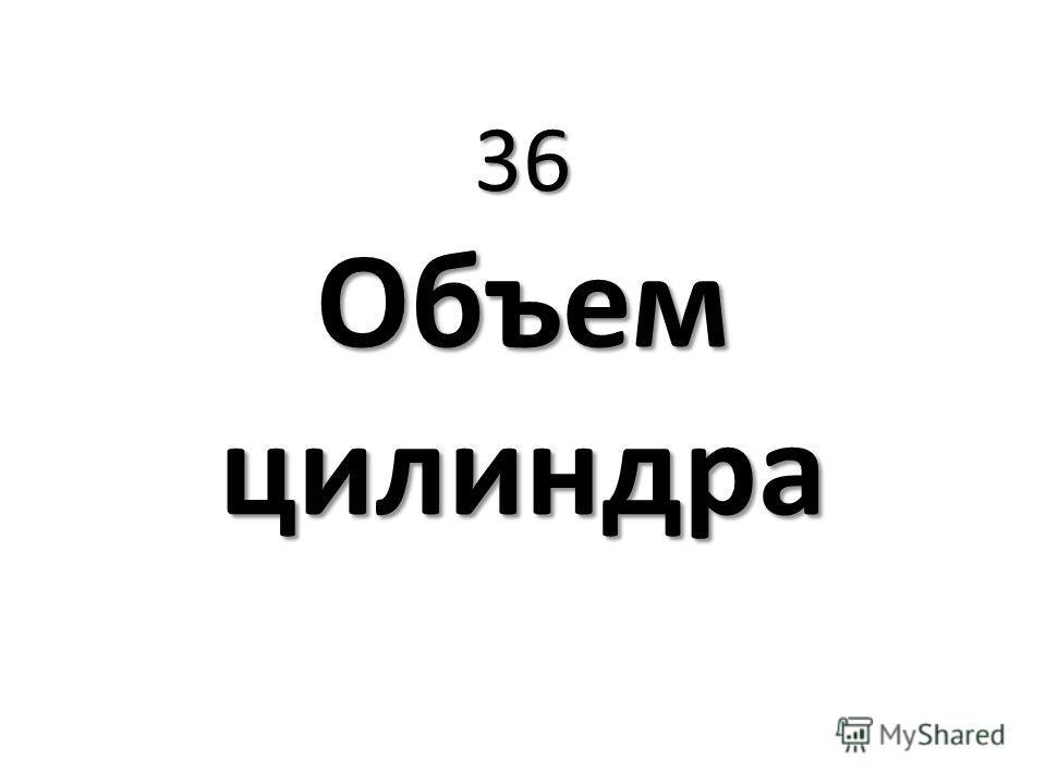 36 Объем цилиндра