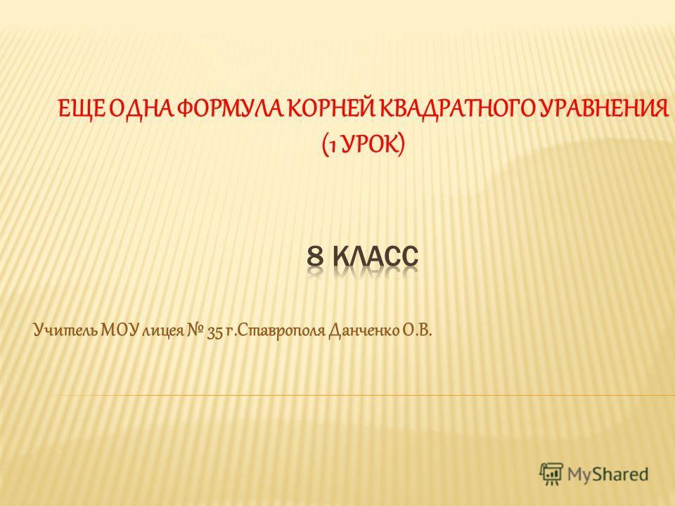 Учитель МОУ лицея 35 г.Ставрополя Данченко О.В.
