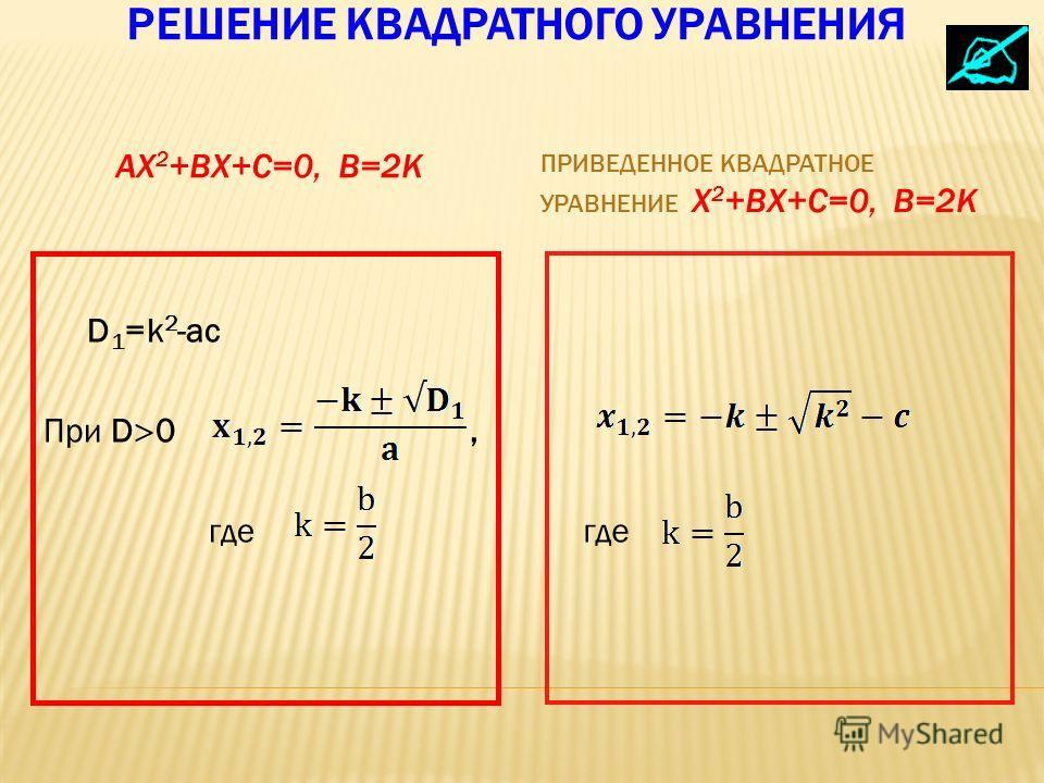 РЕШЕНИЕ КВАДРАТНОГО УРАВНЕНИЯ AX 2 +BX+C=0, B=2K ПРИВЕДЕННОЕ КВАДРАТНОЕ УРАВНЕНИЕ X 2 +BX+C=0, B=2K D 1 =k 2 -ac При D 0, где где