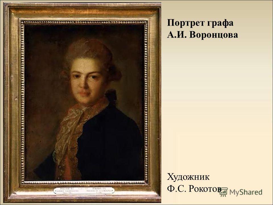 Портрет графа А.И. Воронцова Художник Ф.С. Рокотов