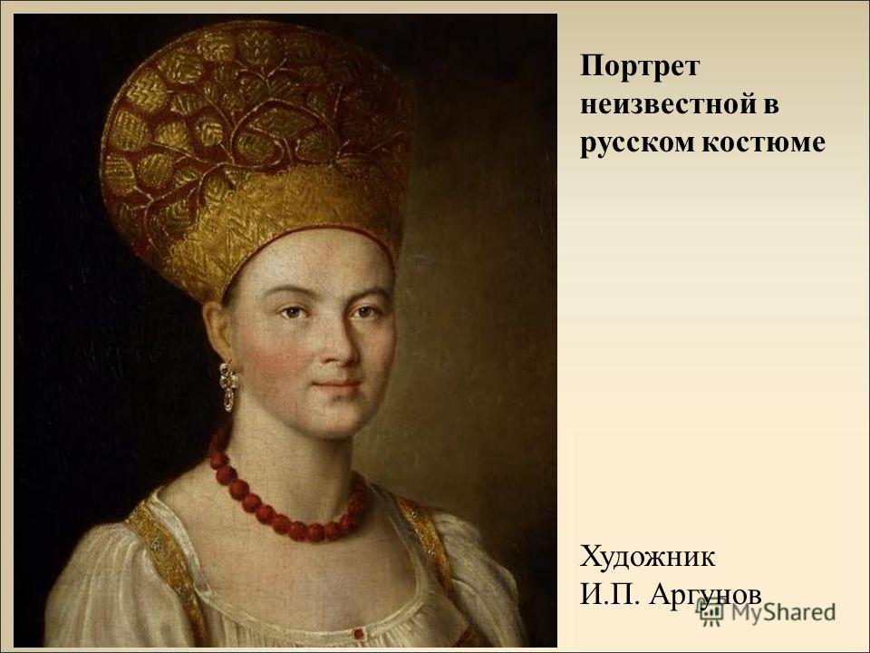 Портрет неизвестной в русском костюме Художник И.П. Аргунов