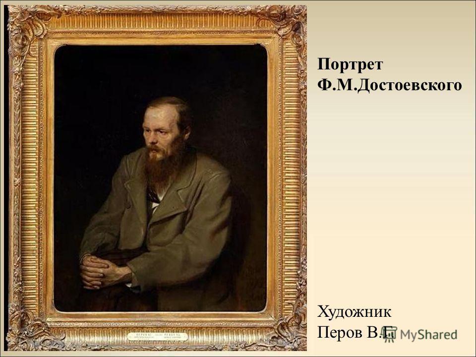 Портрет Ф.М.Достоевского Художник Перов В.Г.