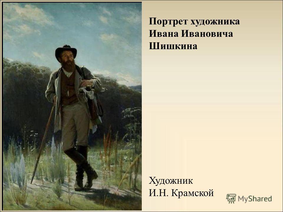 Портрет художника Ивана Ивановича Шишкина Художник И.Н. Крамской