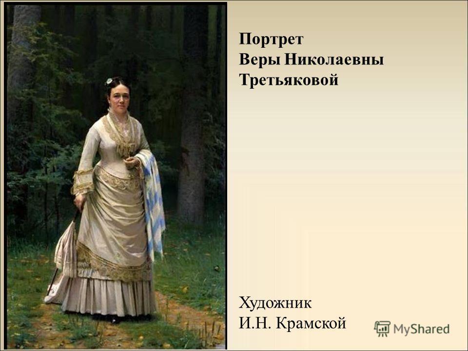 Портрет Веры Николаевны Третьяковой Художник И.Н. Крамской