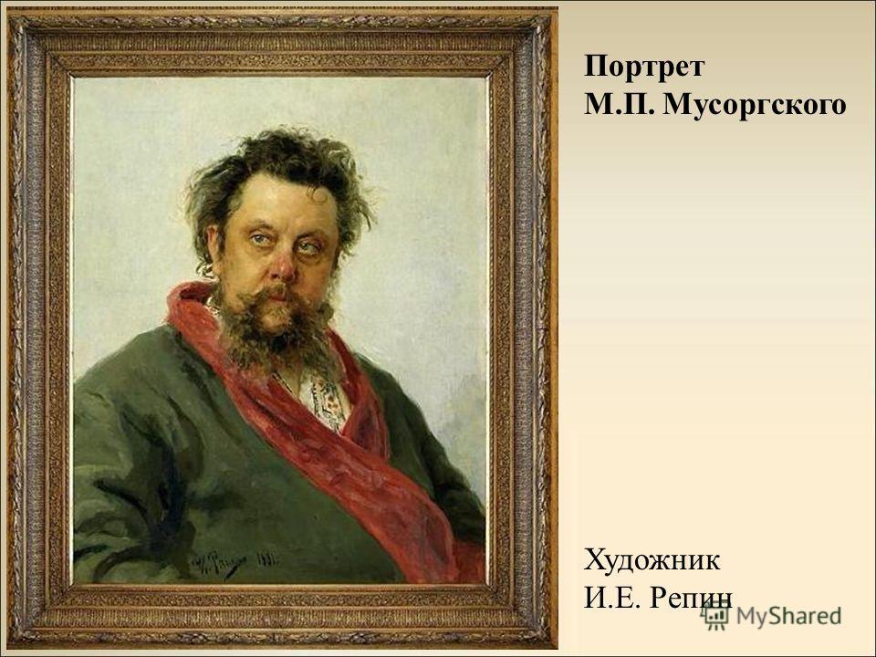 Портрет М.П. Мусоргского Художник И.Е. Репин