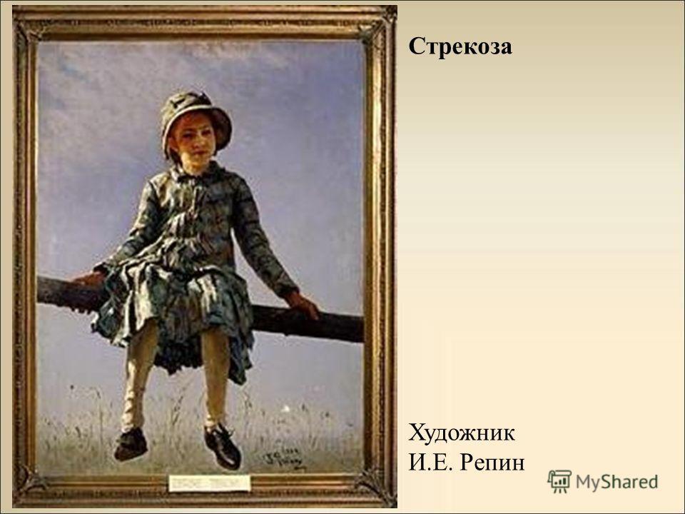 Стрекоза Художник И.Е. Репин