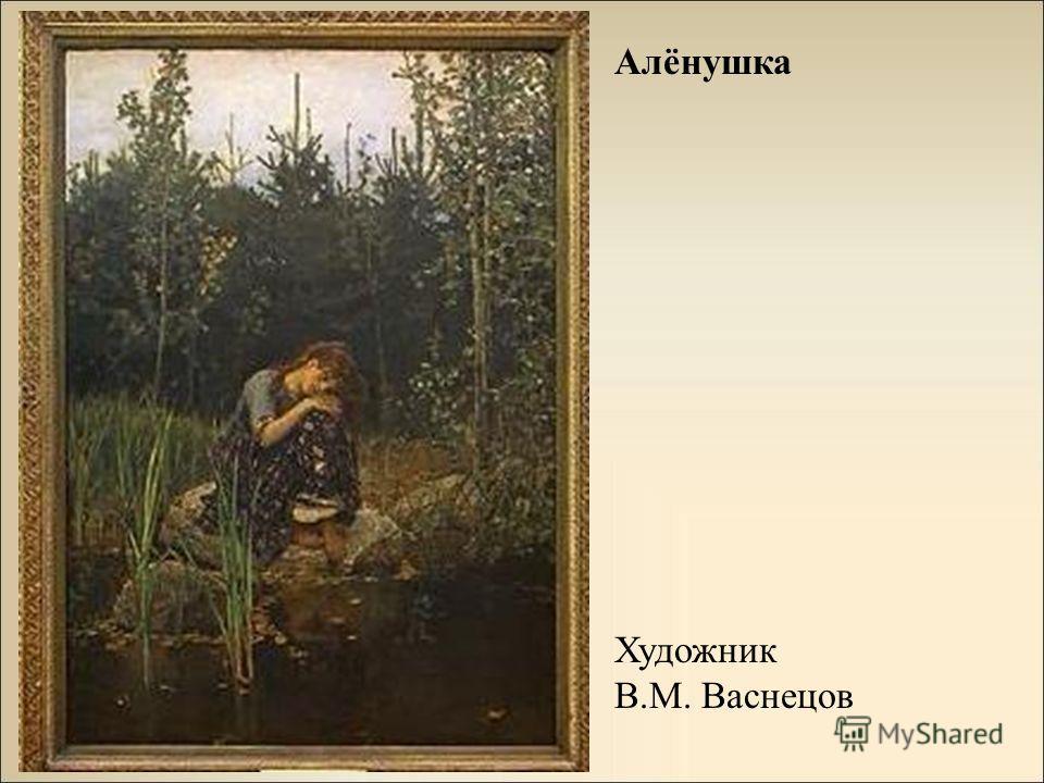 Алёнушка Художник В.М. Васнецов