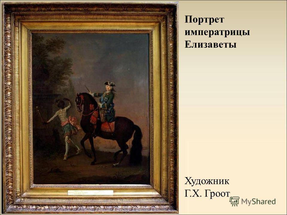 Портрет императрицы Елизаветы Художник Г.Х. Гроот