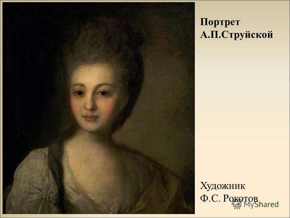 Портрет А.П.Струйской Художник Ф.С. Рокотов