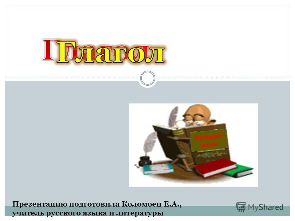 Русский язык Презентацию подготовила Коломоец Е.А., учитель русского языка и литературы